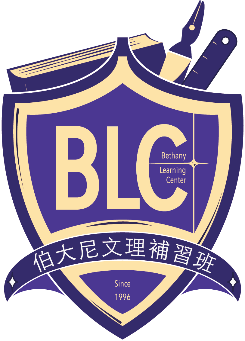 Bethany's Learning Center 伯大尼文理補習班